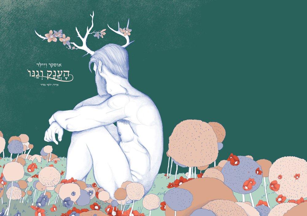 ספר מאויר ״הענק וגנו״ מאת אוסקר וילד