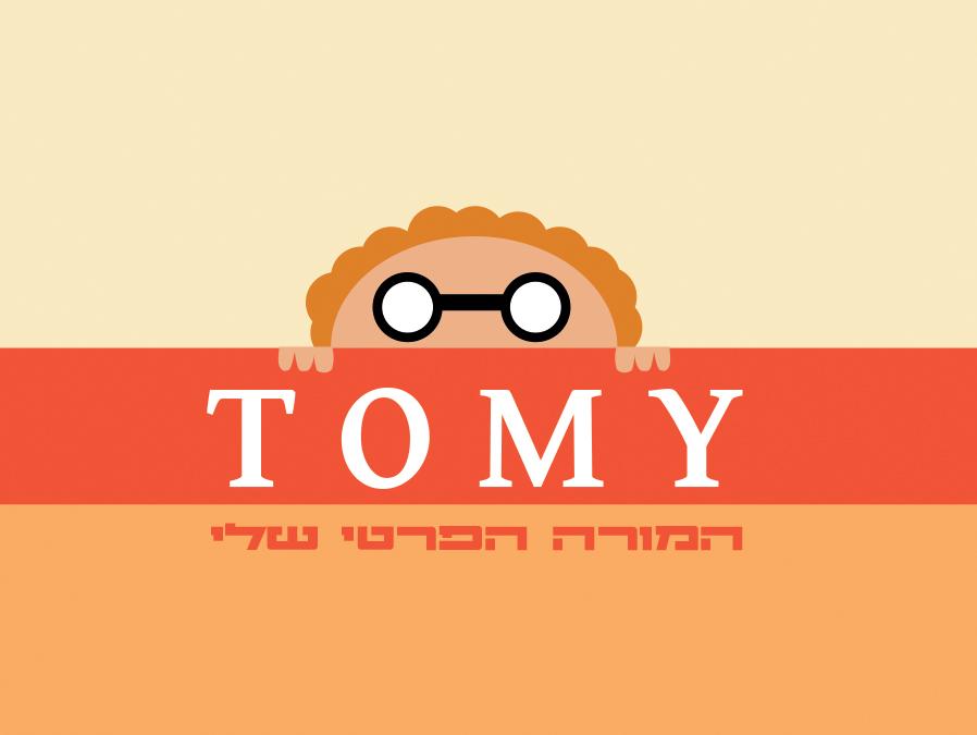 עיצוב אפלקציה ״טומי טיצ׳ר״