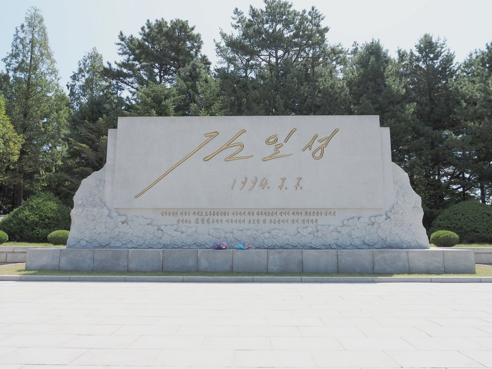 Memorial at the DMZ