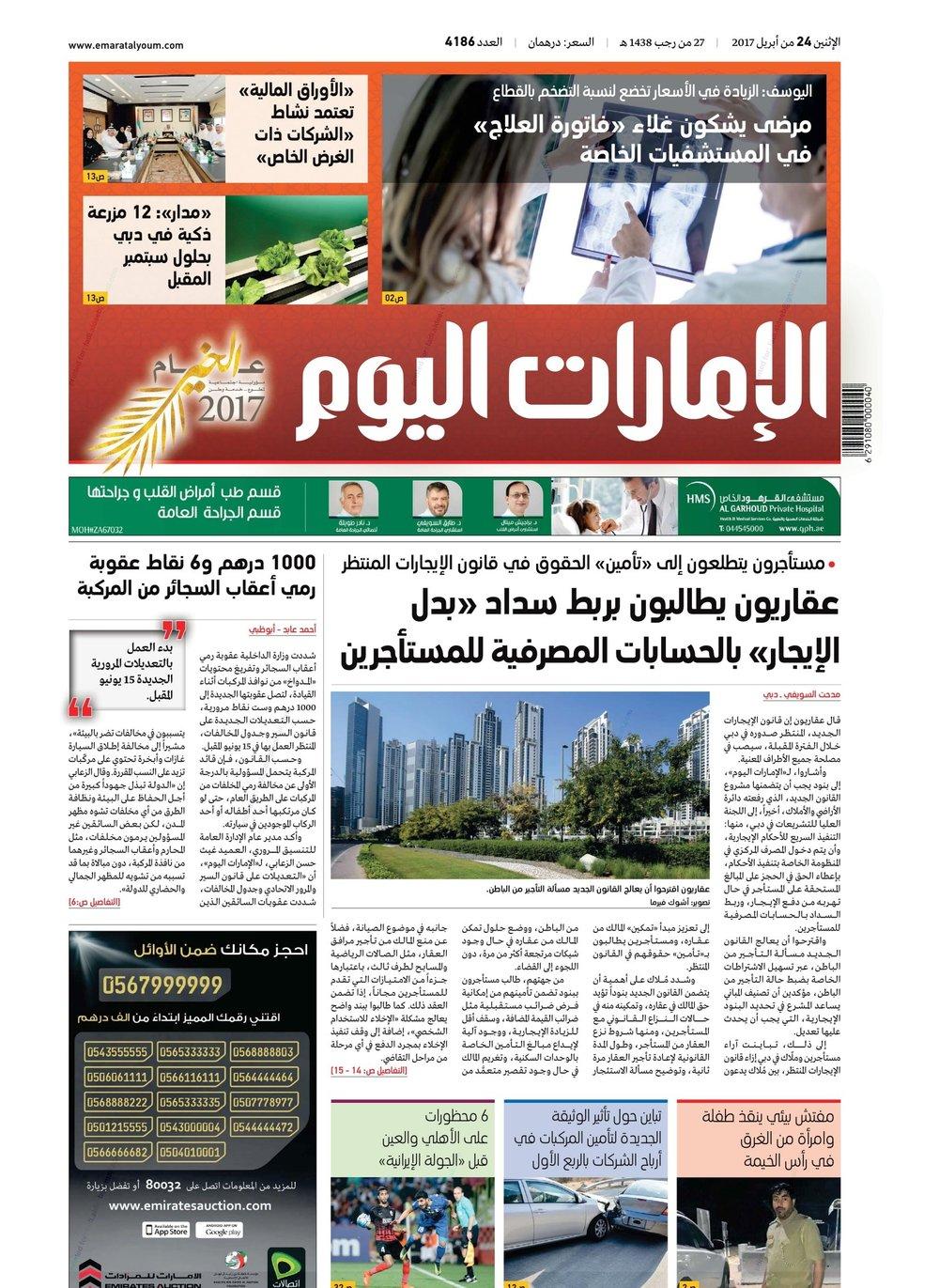 EmiratesToday Front Page - 24 April 2017.jpg
