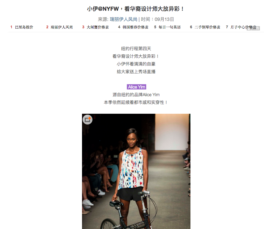 瑞麗伊人風尚 –小伊@NYFW,看華裔設計師大放異彩!