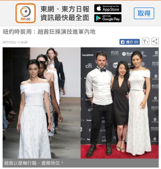東方日報 –紐約時裝週:趙茜狂操演技進軍內地