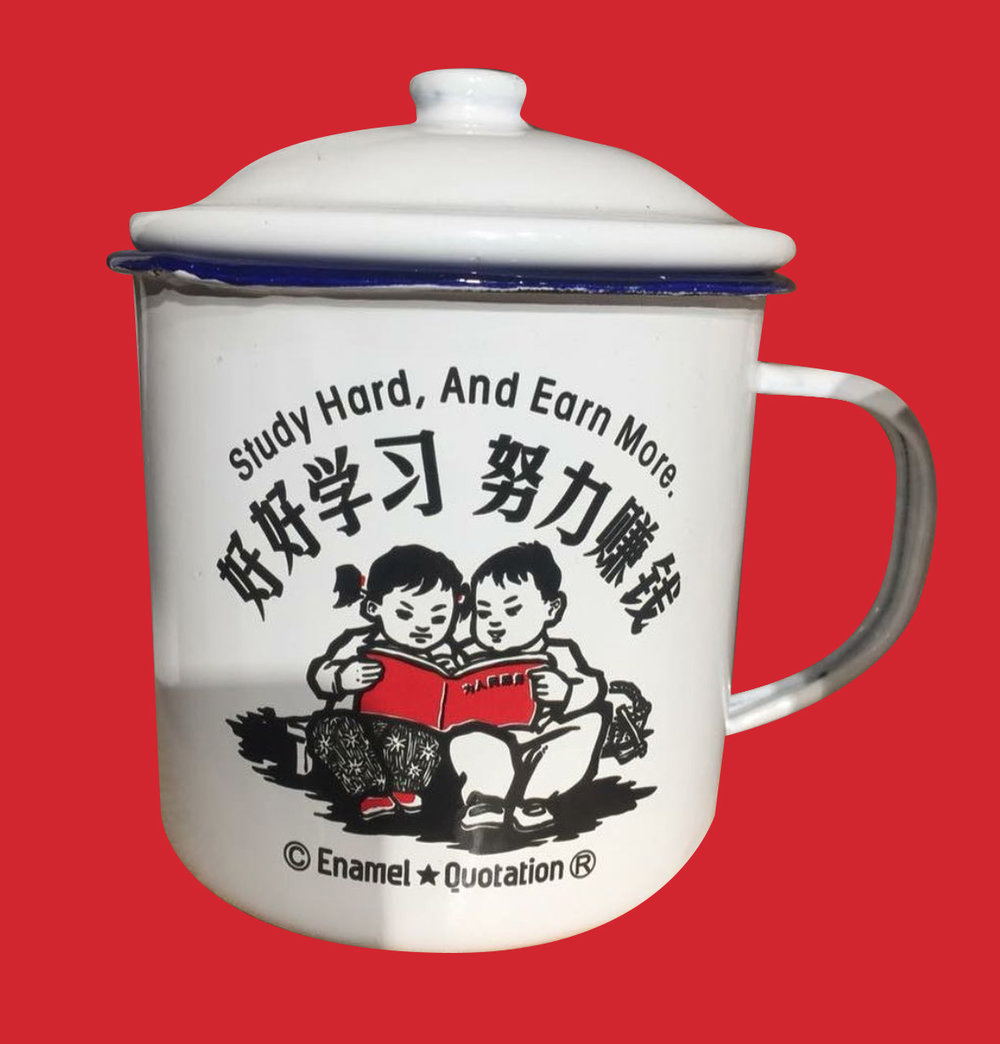 Mug souvenir found in a market in Beijing showing a popular chinese quote