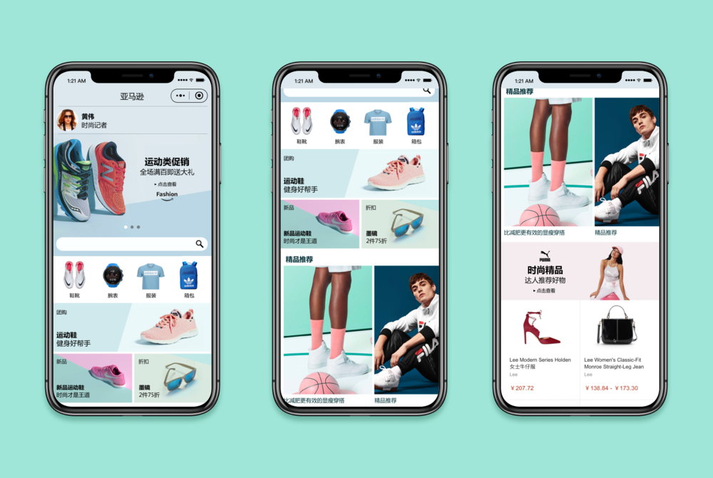 Amazon Fashion WeChat App Interface for Chinese Social Media