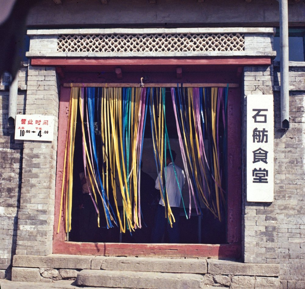 Restaurant, Beijing, 1980's