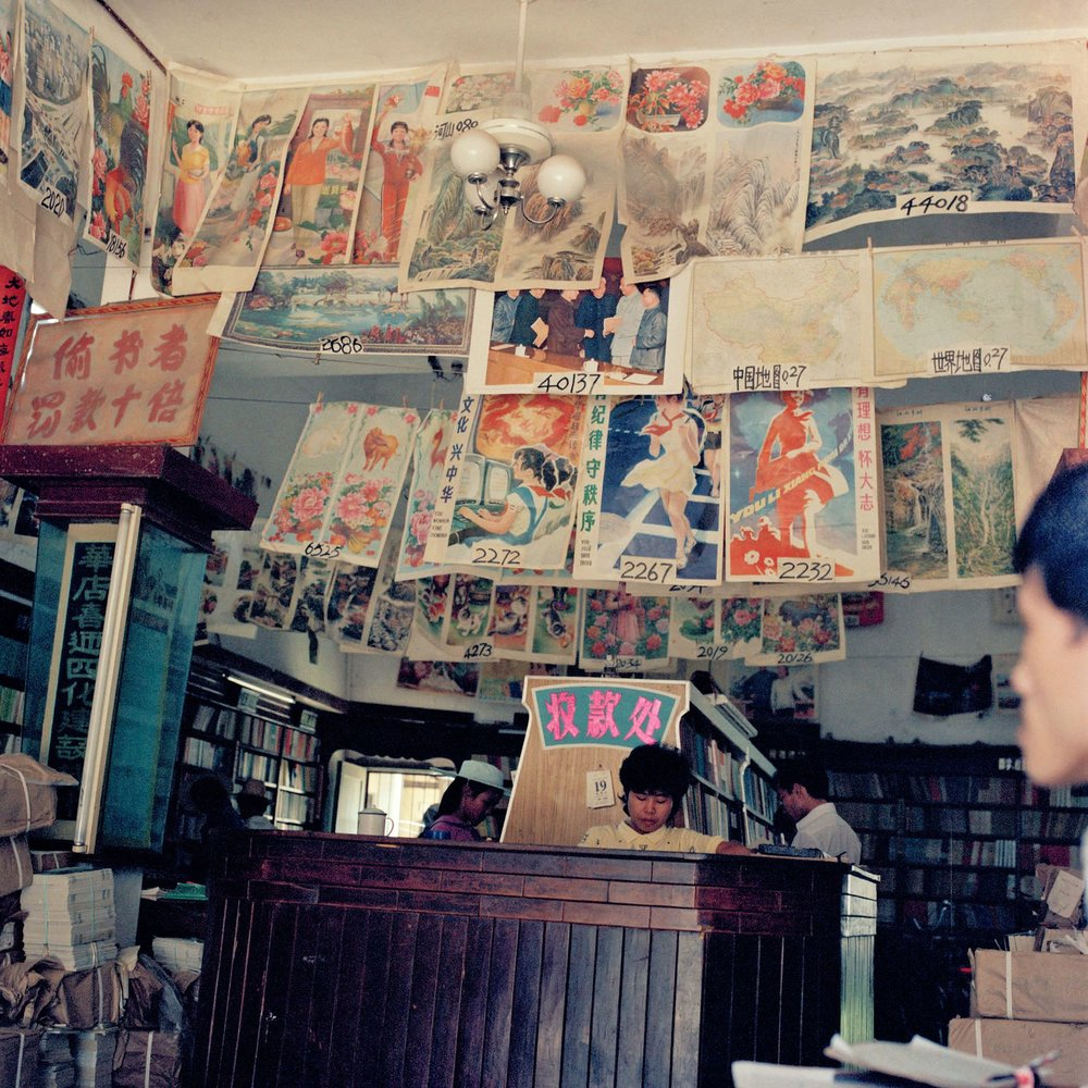 Bookstore, Shenzhen, 1980's