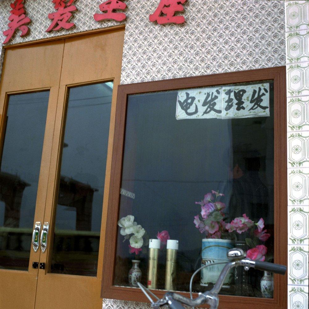 Barber Shop, Sai Heung, Shenzhen, 1980's