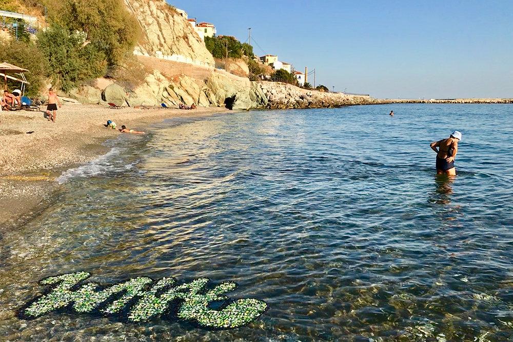 Lesbos_Ocean.jpg