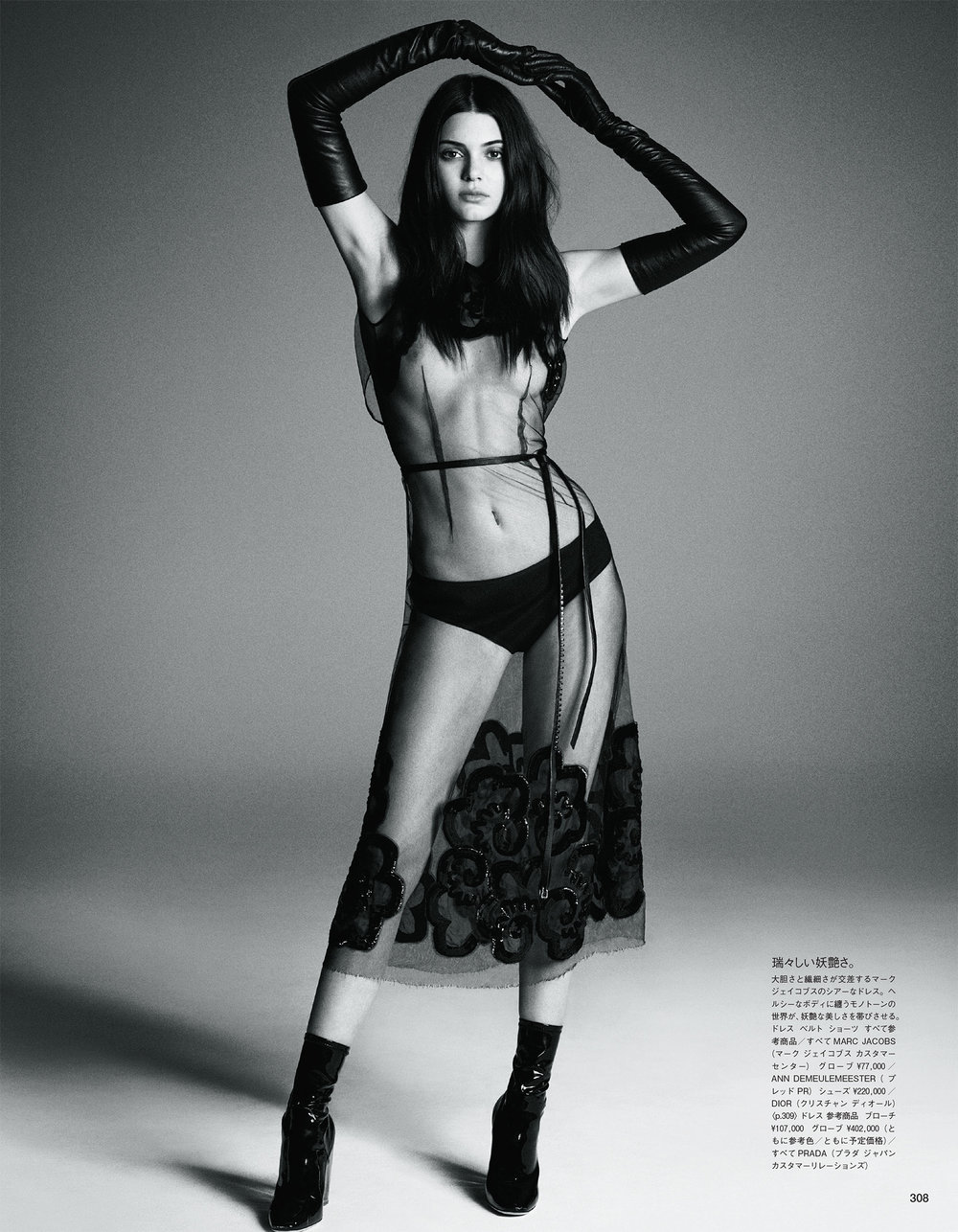 Giovanna-Battaglia-Vogue-Japan-November-2015-Cool-As-Kendall-Patrick-Demarchelier-Kendall-Jenner-4.jpg