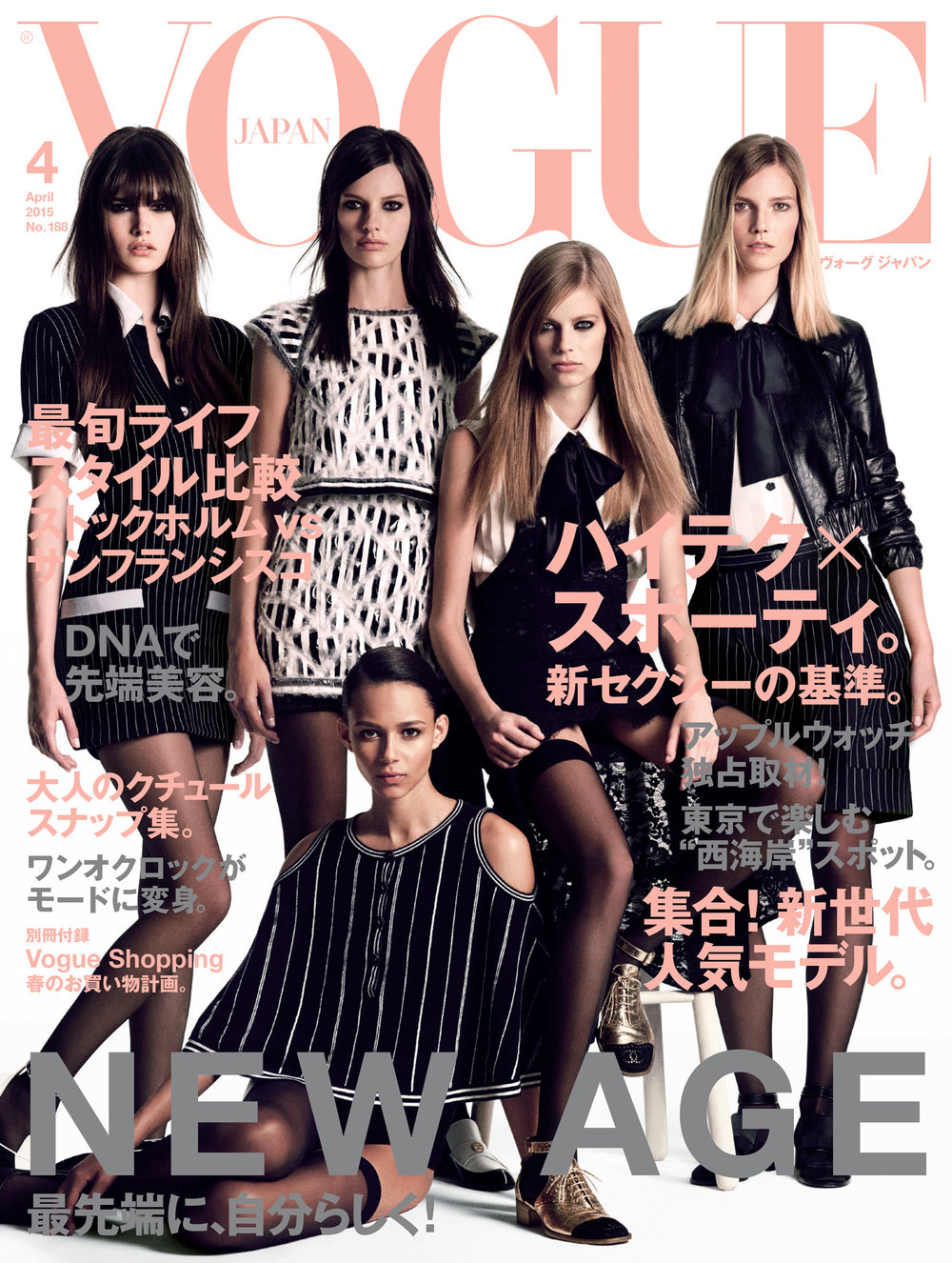 Giovanna-Battaglia-Vogue-Japan-March-2015-New-Age-Cover-1.jpg