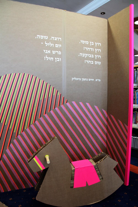 library exhibition design 01.jpg