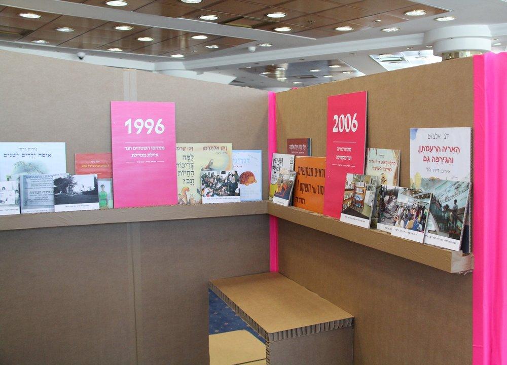 library exhibition design 04.JPG