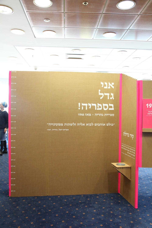 library exhibition design 07.JPG