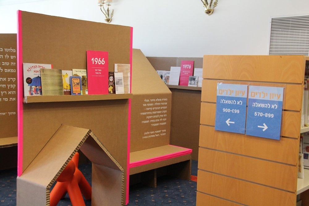 library exhibition design 08.JPG