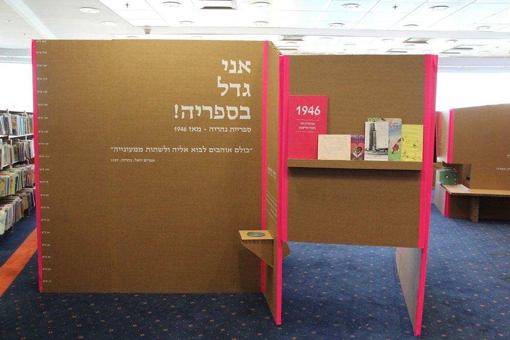library exhibition design 010.JPG