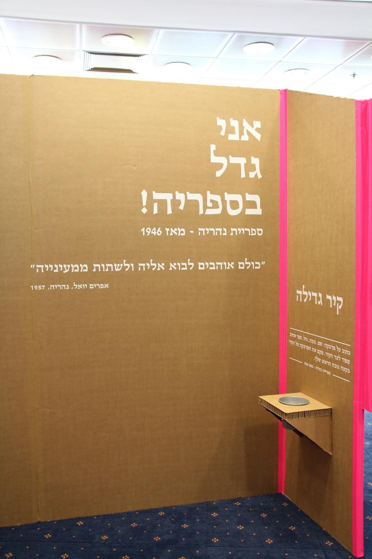 library exhibition design 011.JPG