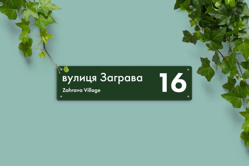 18-zahrava.jpg