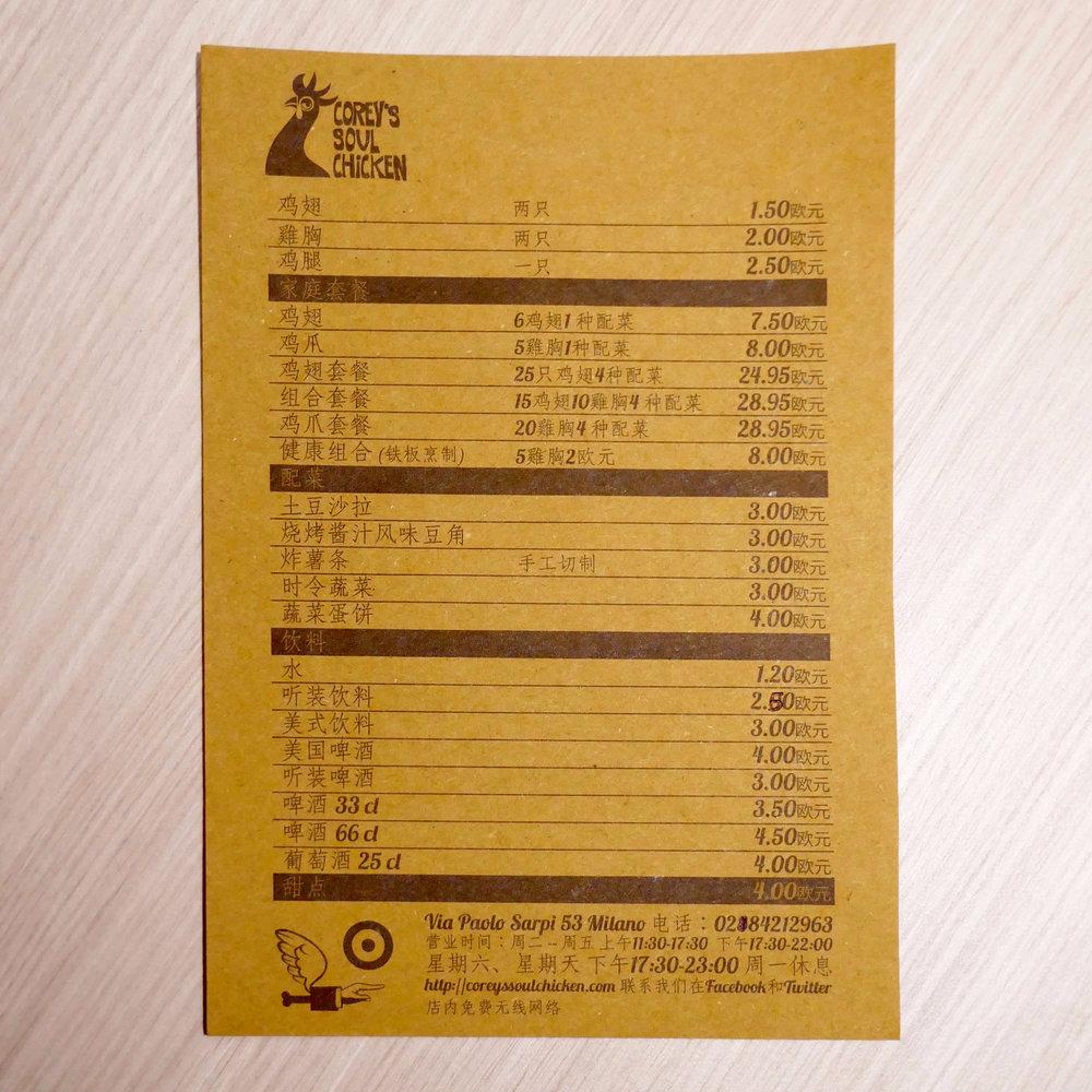 Corey's Soul Kitchen Chinese menu.jpg
