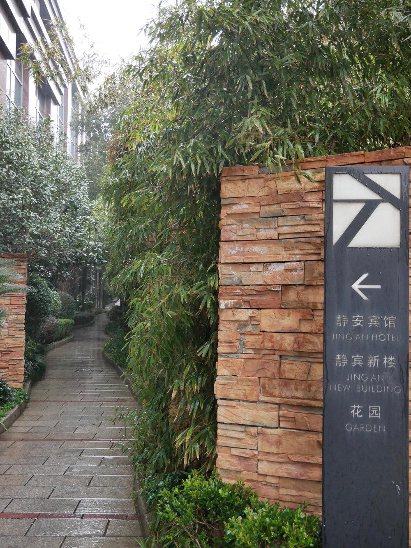 Garden path to Jing An Hotel.jpg