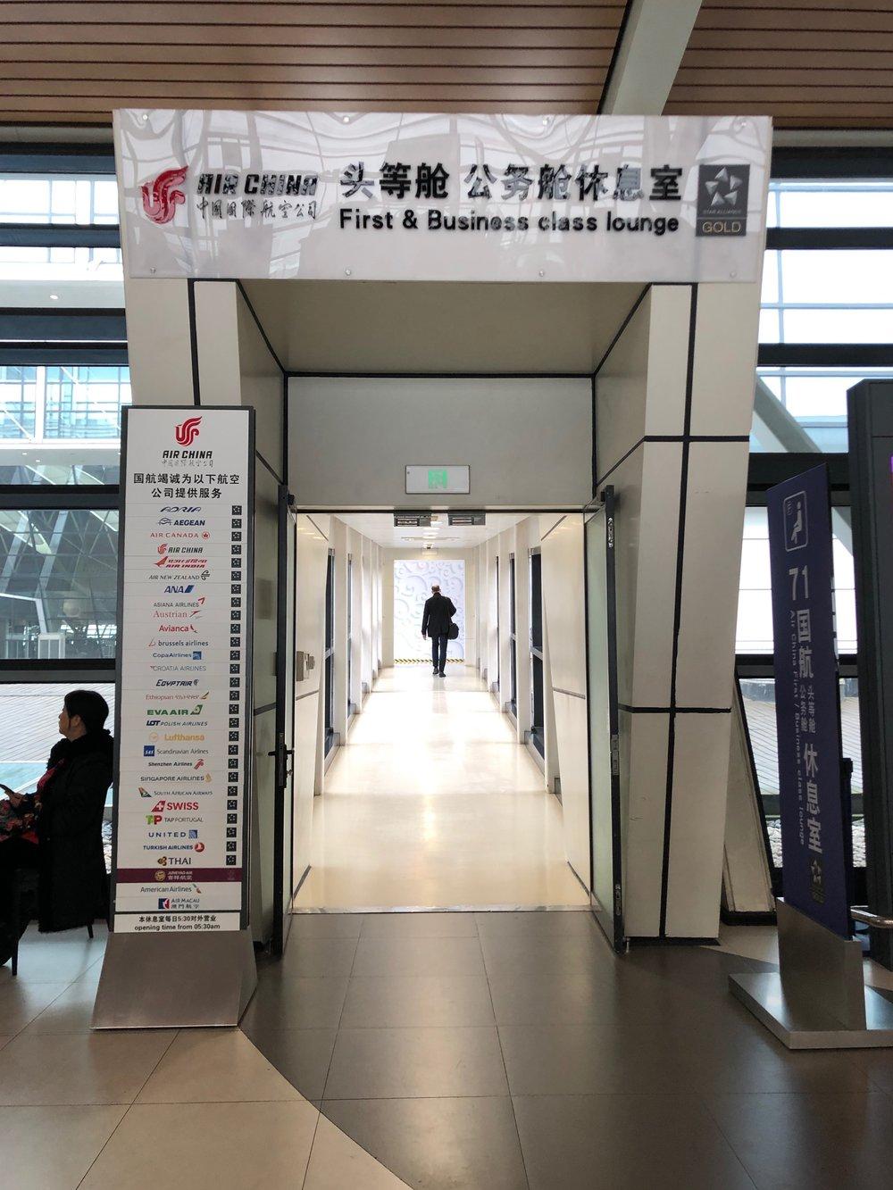 Air China lounge entrance.jpg