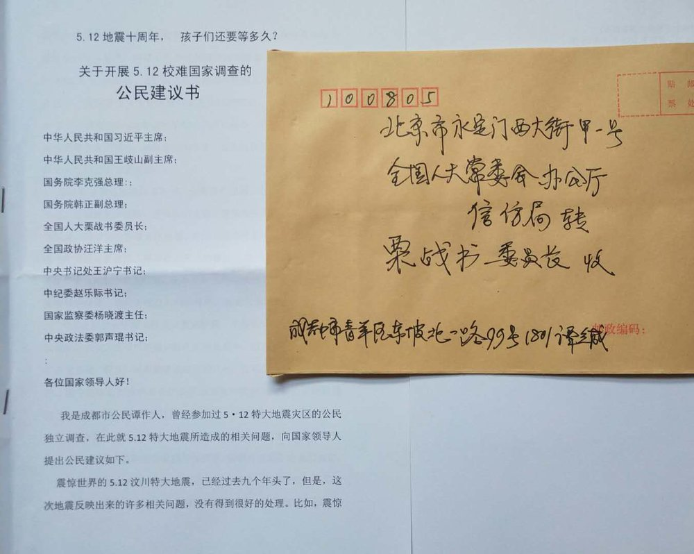 A photo of Tan Zuoren's latest petition letter, sent out on April 24th, 2018 to 25 different offices, including those of Chinese Communist Party Standing Committee members Li Keqiang,Zhao Leji, Li Zhanshu, and Xi Jinping himself. Photo provided by Tan Zuoren.