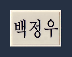 HangulNameNavy.jpg