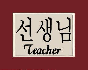 HangulNameTeacher.jpg
