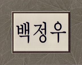 HangulNameLeafDk.jpg