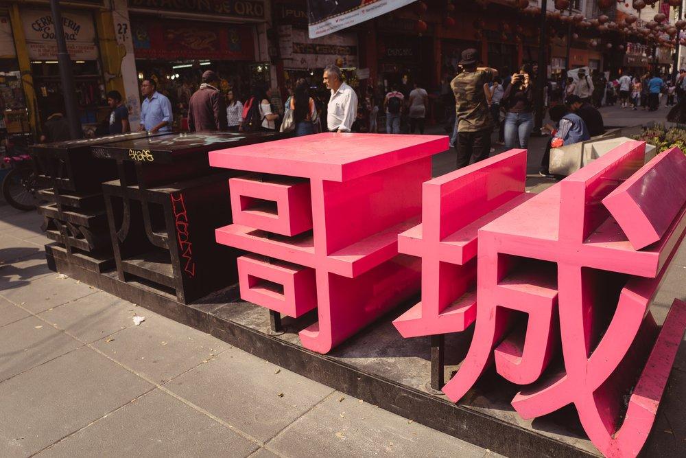 Chinese CDMX.jpg