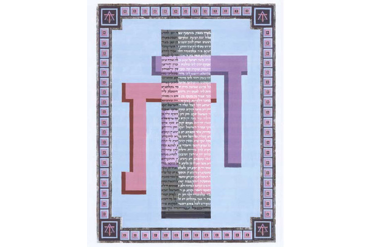 Decorative Letter Ketubah
