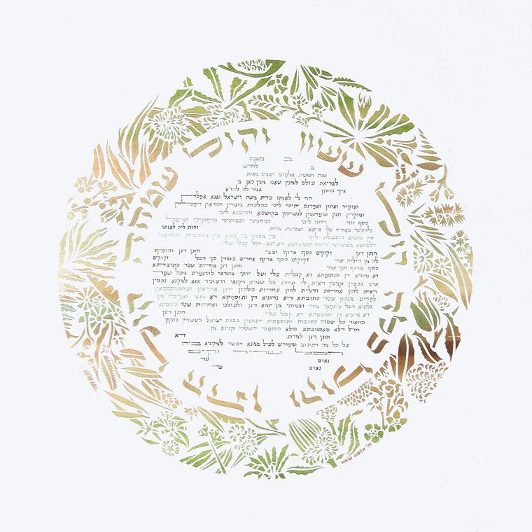 CD_CircularHarmonies_Australian-Cycle-Papercut-Ketubah.jpg