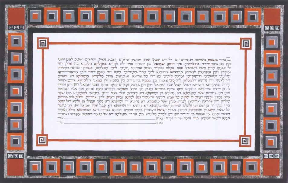 Geometric China Ketubah