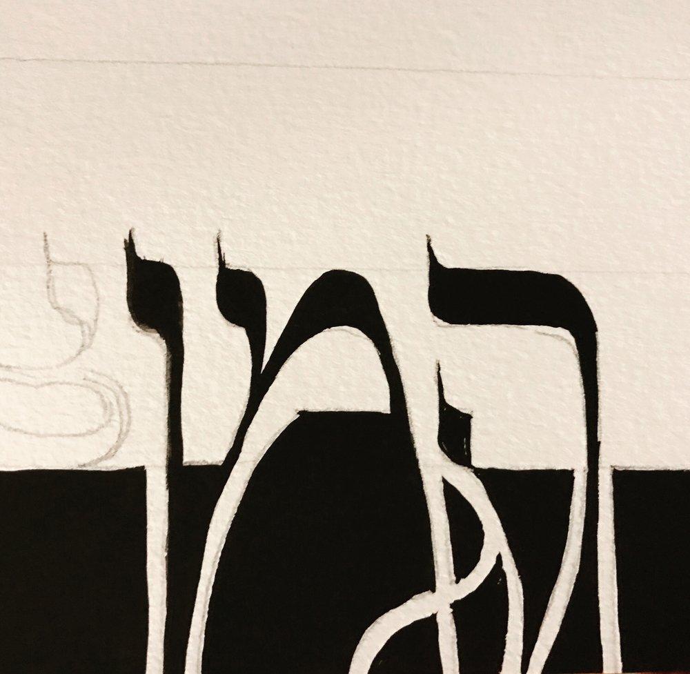 Hamotzi Sketch