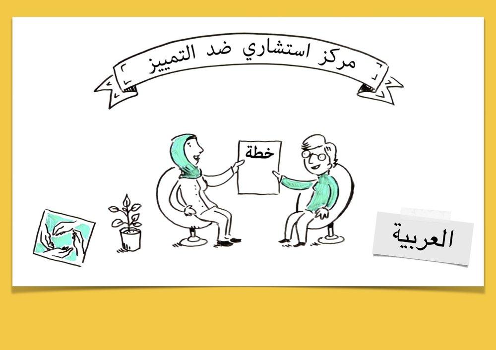 arabisch.jpeg