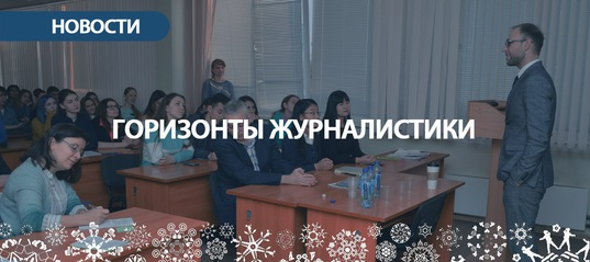 An image from Novosibirsk State University's press release recapping the Horizons of Journalism Conference, which included students from Russia, China, and Central Asia.