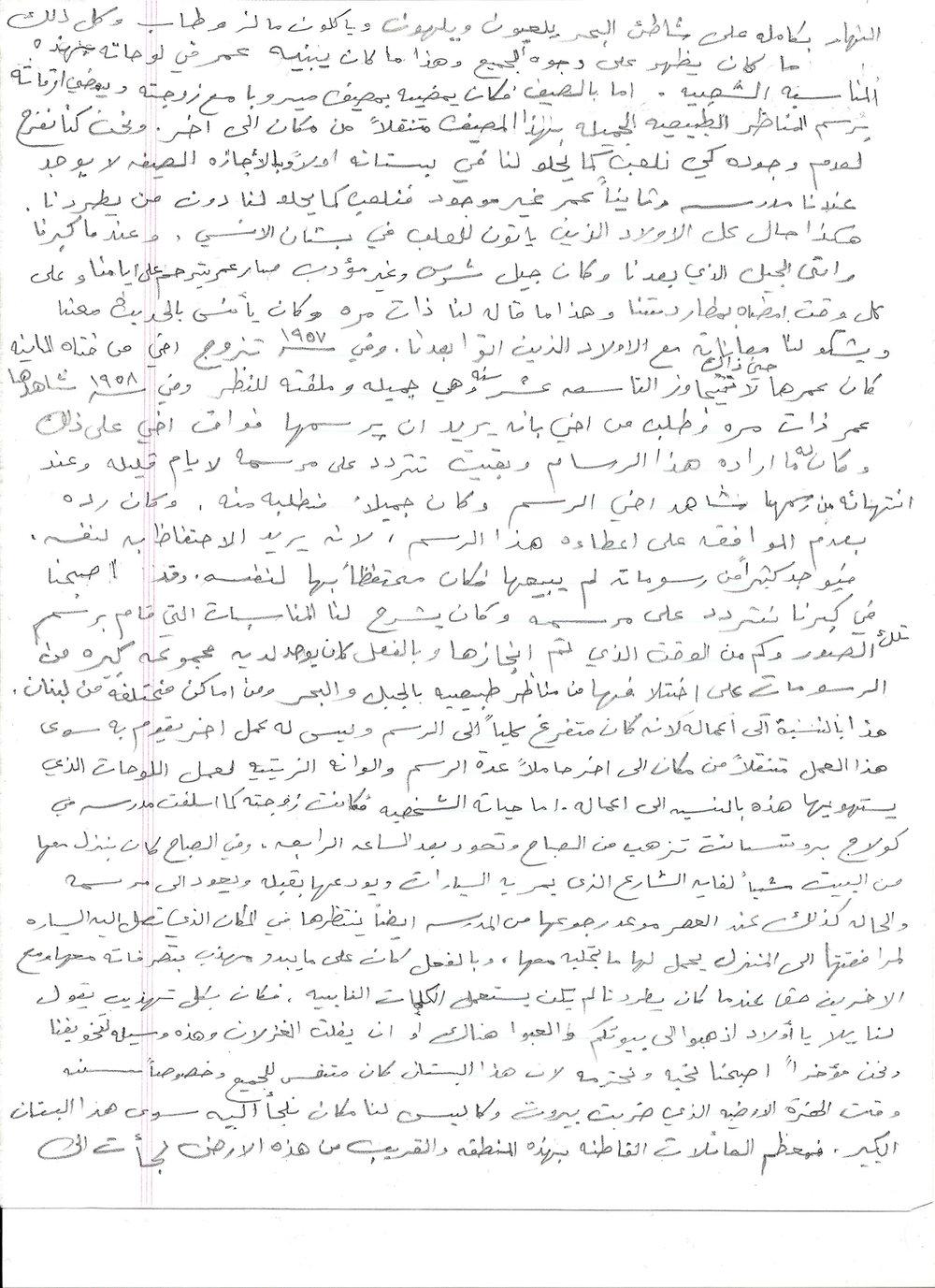 Omar_al_Onsi-2_R.jpg