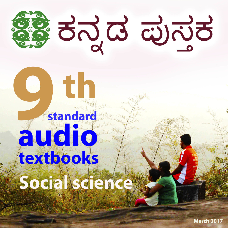 9th Social Science - Chapter 24: ಸಾರಿಗೆ — Kannada Pustaka