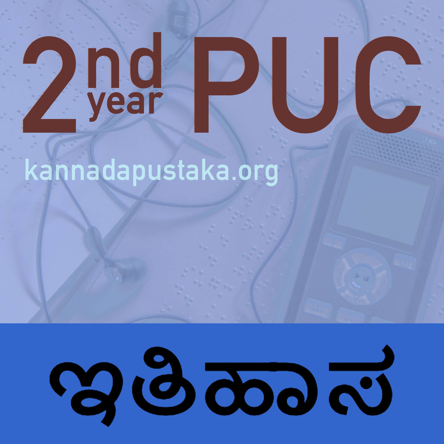 2nd PUC History - Chapter 01: ಪೀಠಿಕೆ — Kannada Pustaka