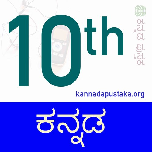 10th Kannada - Chapter 01: ಯುದ್ಧ — Kannada Pustaka