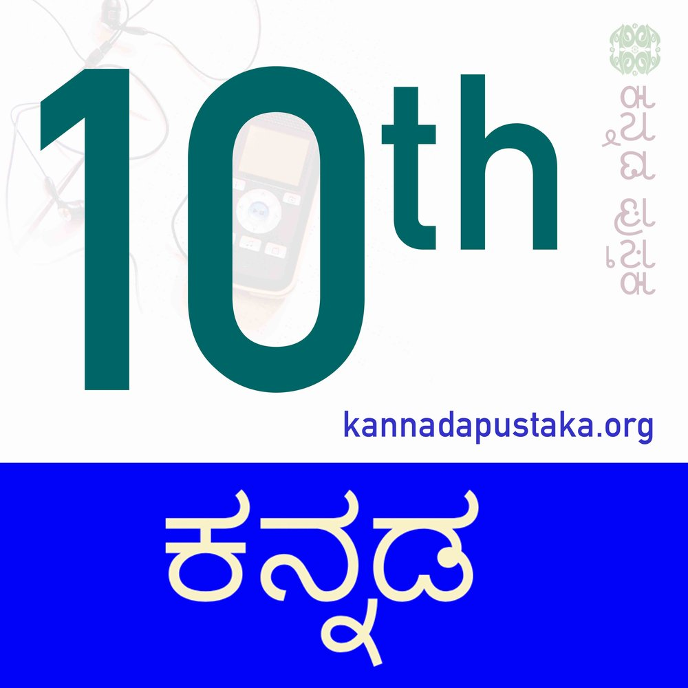 The album art used for the podcast episodes. The minimal design has a DAISY reader in the background. The standard and subject occupies the majority of the design. A transparent logo of Kannada Pustaka on the top right corner and webpage address in small font yet prominent