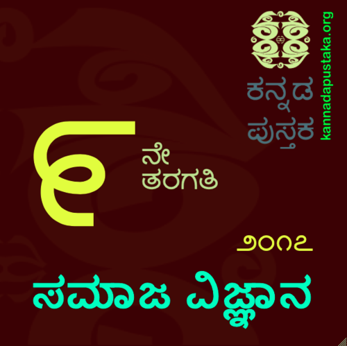 Kannada Pustaka