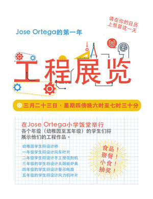 Joes_EngineeringExpo_chinese.jpg