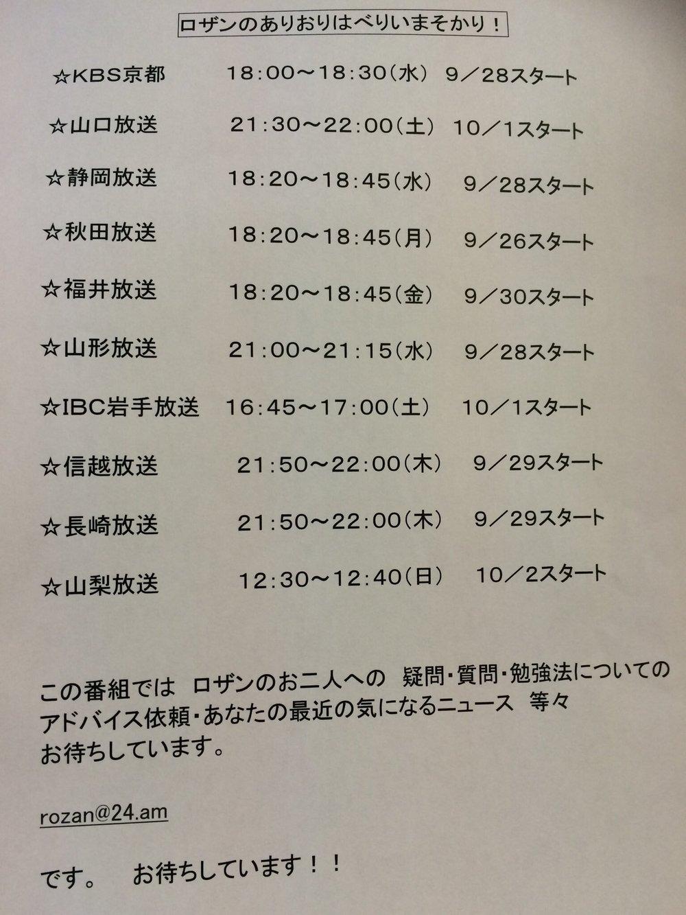 放送局.jpg