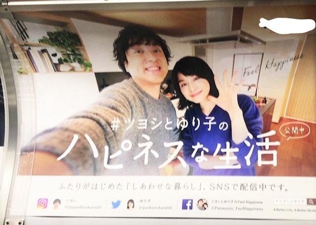 Inked電車広告_LI.jpg