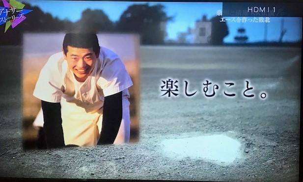 楽しむ桑田.jpg
