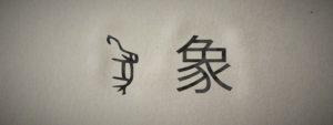 Bonescript & Han character. Around 4000 years from bone script to current Chinese character