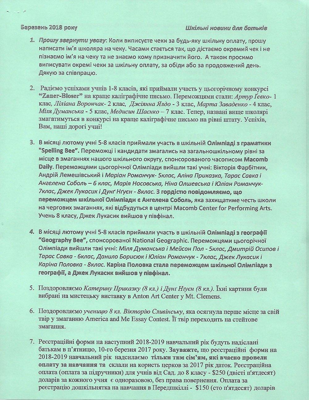 Bulletin Ukr 1.jpg
