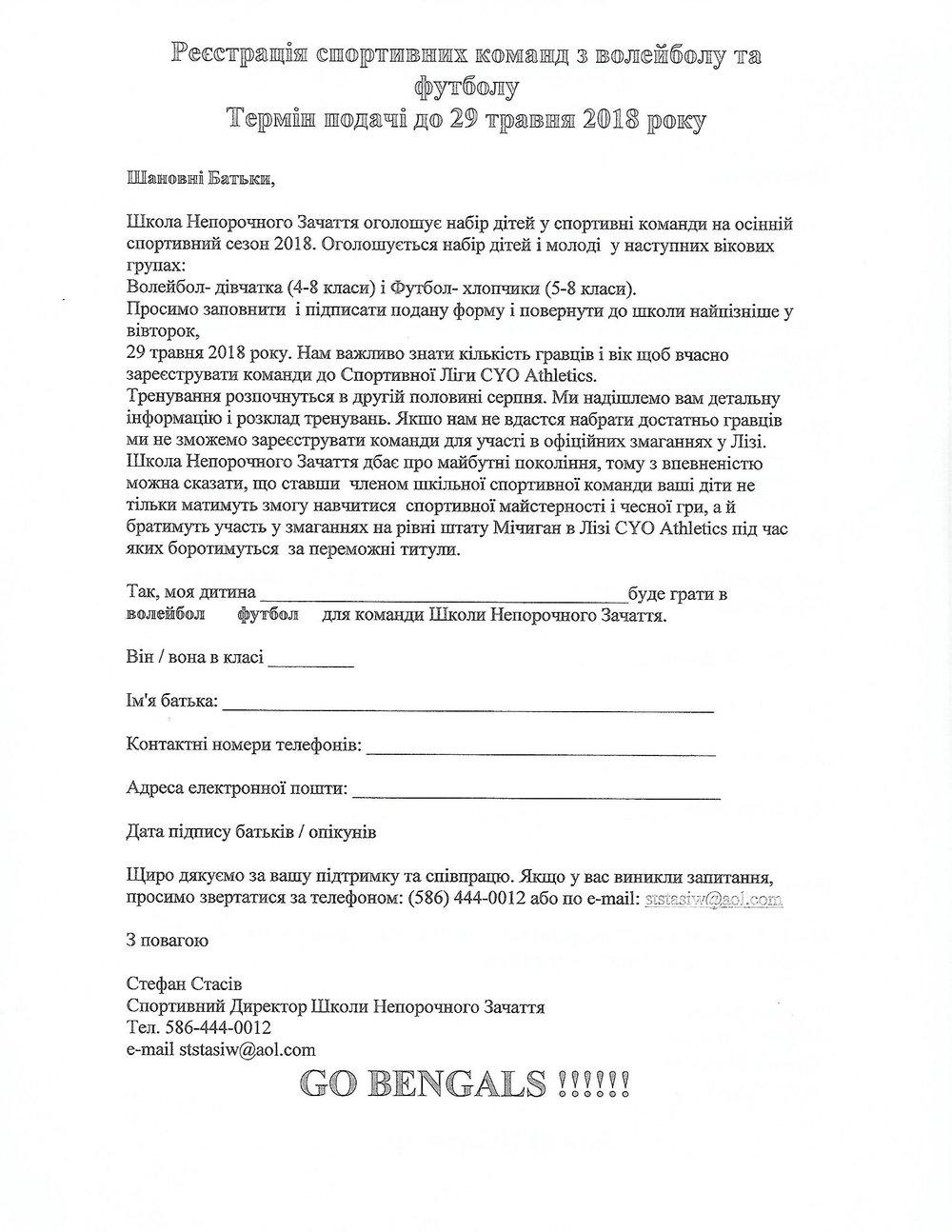 Sports Signup Ukr.jpg
