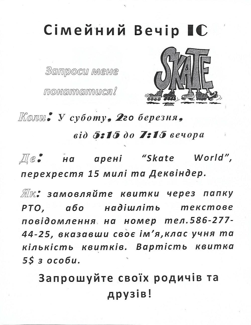 Skate Flyer-2.jpg