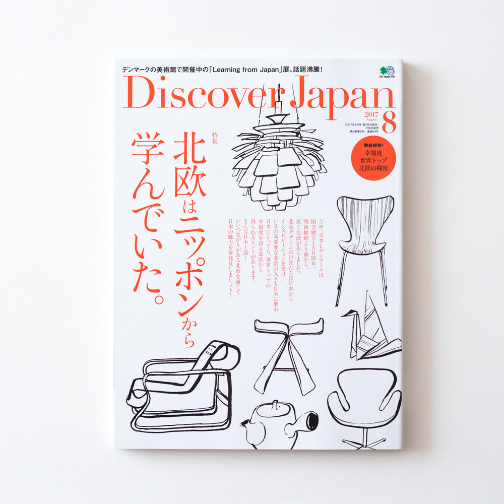 Discover Japan magazine   Interview and photography for Discover Japan magazine, Scandinavian Issue.